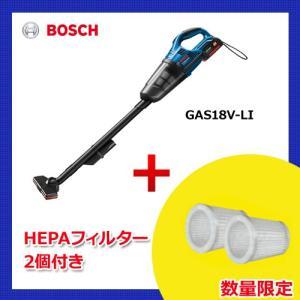 (HEPAフィルター2個付)ボッシュ BOSCH GAS18V-LI J 18V 3.0Ah バッテリークリーナー|kys
