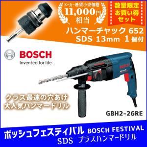 (ハンマーチャック付)ボッシュ BOSCH GBH2-26RE J9 ハンマードリル|kys