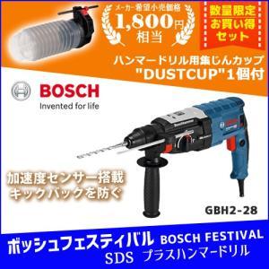 (数量限定特価)(DUSTCUP1個付)ボッシュ BOSCH GBH2-28 J ハンマードリル(SDSプラスシャンク)|kys