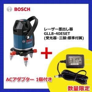 (お買い得)(ACアダプター付)ボッシュ BOSCH GLL8-40ESET J レーザー墨出し器(受光器・三脚 付属)|kys