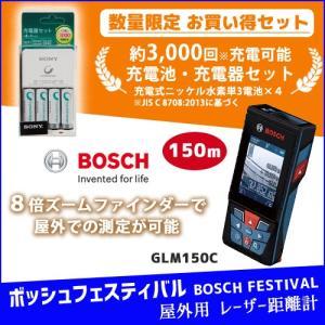 (お買い得)ボッシュ BOSCH データ転送レーザー距離計 GLM150C J|kys