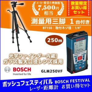 (数量限定特価)(測量用三脚付)ボッシュ BOSCH GLM250VF J レーザー距離計 最大測定距離250m|kys