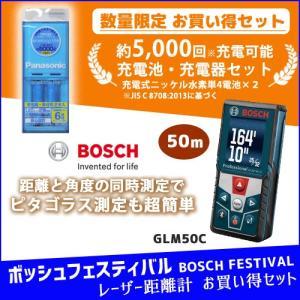 (数量限定特価)(充電池・充電器セット付)ボッシュ BOSCH GLM50C J レーザー距離計 最大測定距離50m|kys