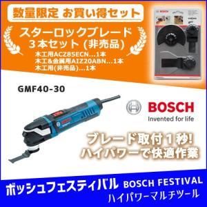 (お買い得)(スターロックブレード3本付)ボッシュ BOSCH GMF40-30 J マルチツール (カットソー)|kys