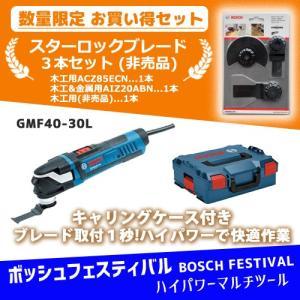(お買い得)(スターロックブレード3本付)ボッシュ BOSCH GMF40-30L J マルチツール (カットソー)|kys
