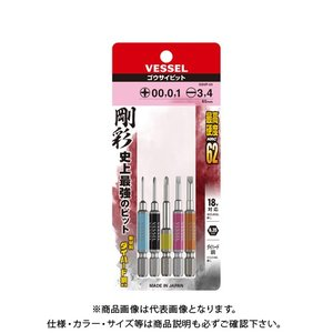 【メーカー名】 ●(株)ベッセル  【特長】 ●10色カラーでサイズを色分けし、ビットが選びやすい。...
