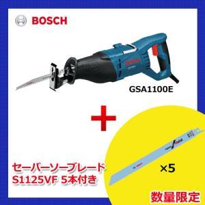 (セーバーソーブレード5本付)ボッシュ BOSCH GSA1100E J5 セーバーソー|kys