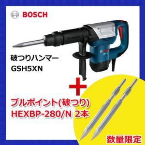(お買い得)【ブルポイント2本付】ボッシュ BOSCH GSH5X/N J 破つりハンマー (六角軸シャンク)|kys