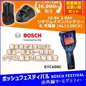 (10.8Vバッテリー+充電器付き)ボッシュ BOSCH サーモグラフィー GTC400CJ|kys