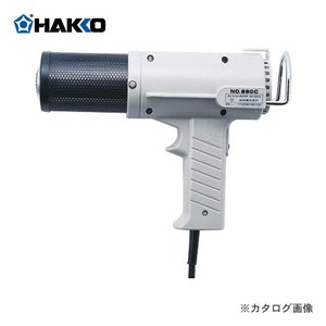 (納期約3週間)白光 HAKKO ヒーティングガン(800W) 880C