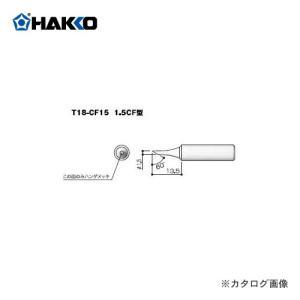 白光 HAKKO FX600用こて先 1.5C型 T18-CF15