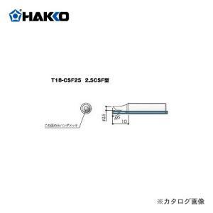 白光 HAKKO FX600用こて先 2.5CS型 T18-CSF25