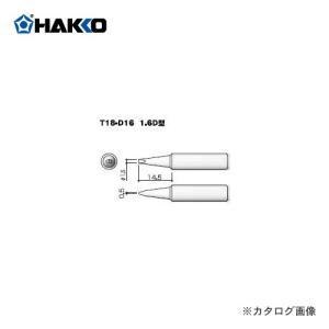 白光 HAKKO FX600用こて先 1.6D型 T18-D16
