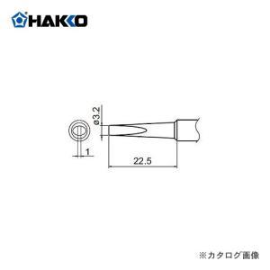 白光 HAKKO FX600用こて先 3.2DL型 T18-DL32