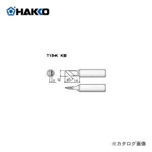 白光 HAKKO FX600用こて先 K型 T18-K