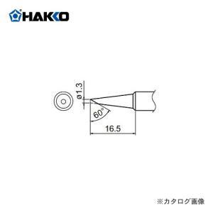 白光 HAKKO FX600用こて先 S6型 T18-S6