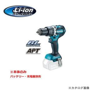 マキタ Makita 18V 充電式震動ドライバドリル 青 本体のみ HP484DZ kys