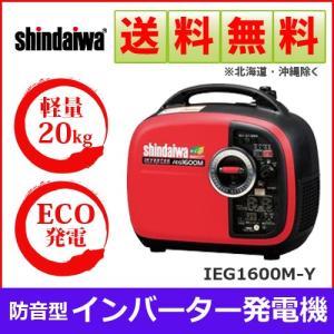 (お買い得)新ダイワ工業 インバータ発電機 ガソリンエンジン IEG1600M-Y(IEG1600M-Y/M) (オータムセール)|kys