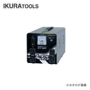 (お買い得)育良精機 イクラ ポータブルトランス 降圧トランス 変圧器 PT-30T|kys