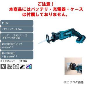 マキタ Makita 14.4V 充電式レシプロソー 本体のみ JR144DZ|kys