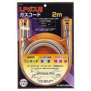 カクダイ KAKUDAI LPガス用ガスコード 5839-1