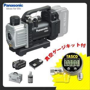 (真空ゲージ付)パナソニック Panasonic EZ46A3LJ1G-B 18V 5.0Ah 真空ポンプ|kys
