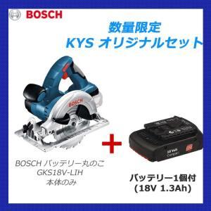 (オリジナルセット)ボッシュ BOSCH 18V バッテリー丸のこ(本体のみ)+バッテリー(18V 1.3Ah) GKS18V-LIH|kys