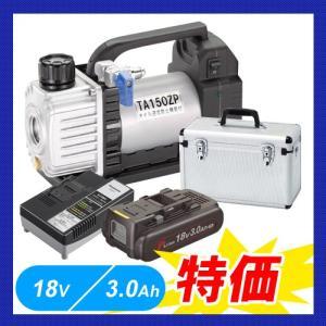 【限定セット】【18V 3.0Ah電池パック・充電器付】タスコ TASCO TA150ZP 省電力型充電式真空ポンプ本体(ケース付)
