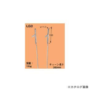 ネグロス電工 LG2 蛍光灯器具取付金具 ライティングガイダー(2本組)|kys