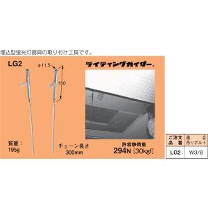 ネグロス電工 LG2 蛍光灯器具取付金具 ライティングガイダー(2本組)|kys|02