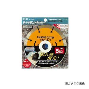 イチネンMTM(ミツトモ) 5枚組ダイヤモンドカッター 105mm 29420の画像