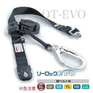 (お買い得)タイタン 一般高所用安全帯 リーロックEVO ストラップ巻取式 ワンタッチバックル ブラック OT-EL504-BL|kys