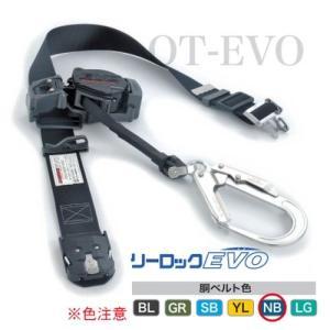 (お買い得)タイタン 一般高所用安全帯 リーロックEVO ストラップ巻取式 ワンタッチバックル ネイビーブルー OT-EL504-NB|kys