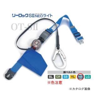 タイタン ワンタッチバックル付 ストラップ巻取式安全帯 リーロックSII Neo ライト ネイビーブルー OT-SL505-NB kys