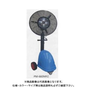 (直送品)プロモート 遠心分離式ミストファン PM-660MFZ KanamonoYaSan KYS