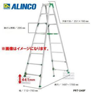 直送品 アルインコ ALINCO 長尺伸縮脚付専用脚立 PRT-270F