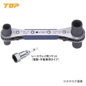 トップ工業 TOP レースウェイ用ソケット付ラクラッチ PRW-3LS