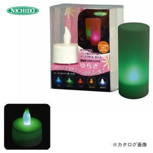 (訳あり在庫処分)日動工業 電池式LEDキャンドル ゆらぎ グリーン YLC-1P-G|kys