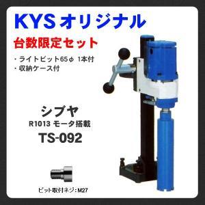 (お買い得)シブヤ SHIBUYA ダイヤモンドコアドリル ダイモドリル TS-092|kys