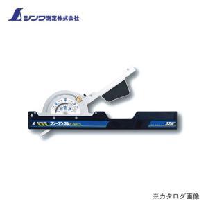 【メーカー】 ●シンワ測定(株)  【特長】 ●新型ストッパーネジを採用しました。 ●頑丈な金属ネジ...
