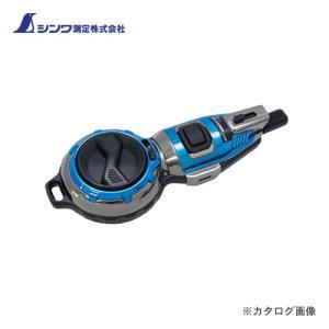 シンワ測定 ハンディ墨つぼ Pro Plus 自動巻シャープライン メタルブルー 73297