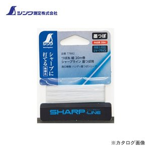 シンワ測定 ハンディ墨つぼ つぼ糸 細20m巻シャープライン 墨つぼ用 77882|kys