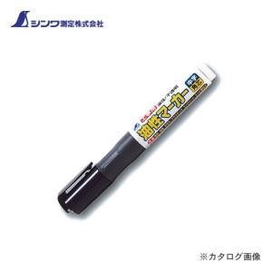 シンワ測定 工事用 油性マーカー中字 角芯 黒...の関連商品9