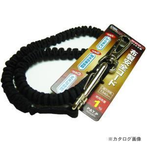(お買い得)DBLTACT 布製安全コード フック2個付 黒 DT-ST-03BK|kys