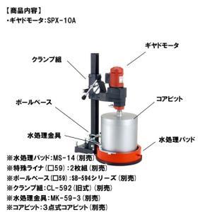発研 Hakken SPX型コアドリル(Aロッドねじ)二段変速 SPX-10A