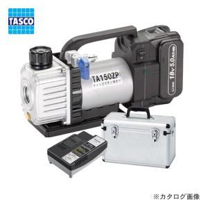 タスコ TASCO TA150ZP-N 省電力型充電式真空ポンプ標準セット