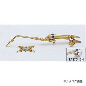 タスコ TASCO TA370-13H 溶接器 (アセチレン・サンソ用) カプラー付|kys