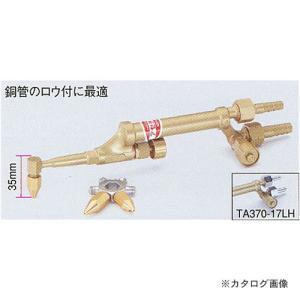 タスコ TASCO TA370-17LH L型ショートサイズ溶接器 (カプラー付)|kys