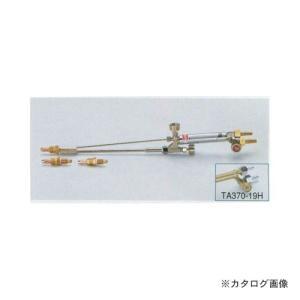 タスコ TASCO TA370-19 直頭式溶断器 (サンソ・アセチレン用)|kys
