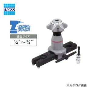 タスコ TASCO TA550C インパクトドライバー対応フレアツール|kys